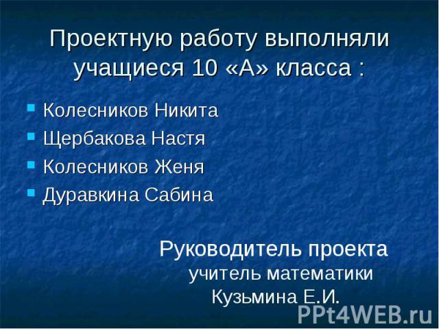 Колесников Никита Колесников Никита Щербакова Настя Колесников Женя Дуравкина Сабина