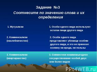 Задание №3 Соотнесите по значению слова и их определения 1. Мутуализм 1. Особи о