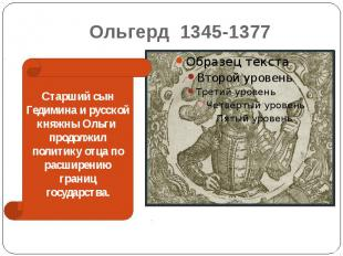 Ольгерд 1345-1377