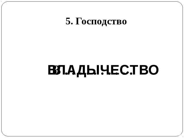 5. Господство