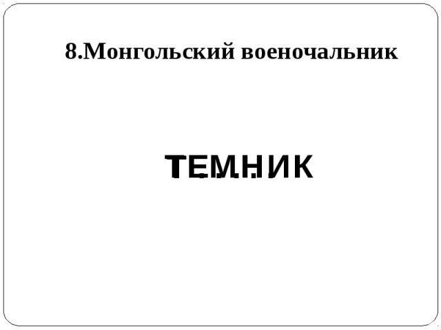 8.Монгольский военочальник