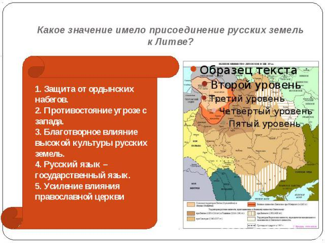 Какое значение имело присоединение русских земель к Литве?