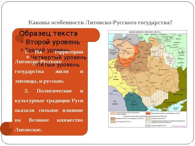 Каковы особенности Литовско-Русского государства?