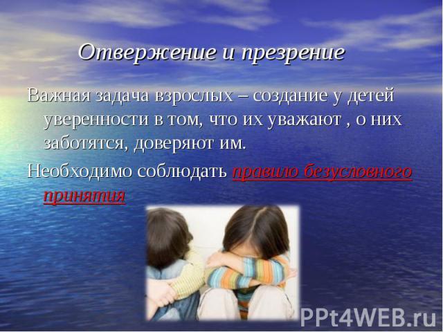 Важная задача взрослых – создание у детей уверенности в том, что их уважают , о них заботятся, доверяют им. Важная задача взрослых – создание у детей уверенности в том, что их уважают , о них заботятся, доверяют им. Необходимо соблюдать правило безу…