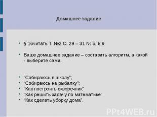 Домашнее задание § 16читать Т. №2 С. 29 – 31 № 5, 8,9 Ваше домашнее задание – со