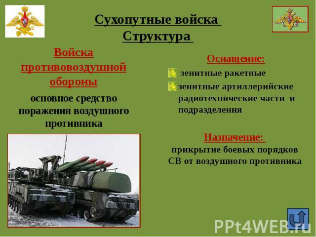 каково предназначение танковых войск любят поспорить чья
