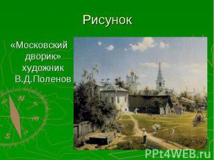 «Московский дворик» художник В.Д.Поленов «Московский дворик» художник В.Д.Полено