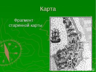 Фрагмент старинной карты Фрагмент старинной карты