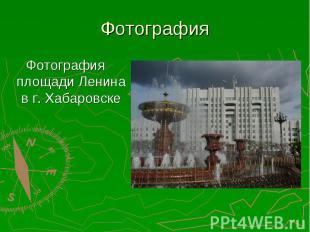 Фотография площади Ленина в г. Хабаровске Фотография площади Ленина в г. Хабаров