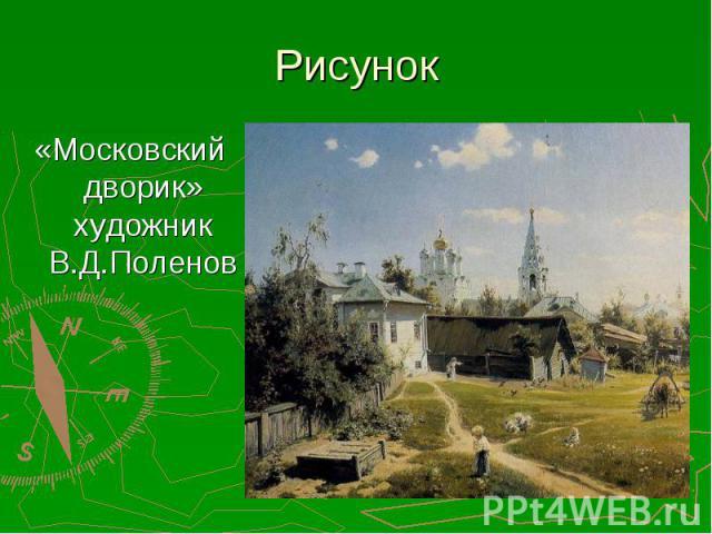 «Московский дворик» художник В.Д.Поленов «Московский дворик» художник В.Д.Поленов