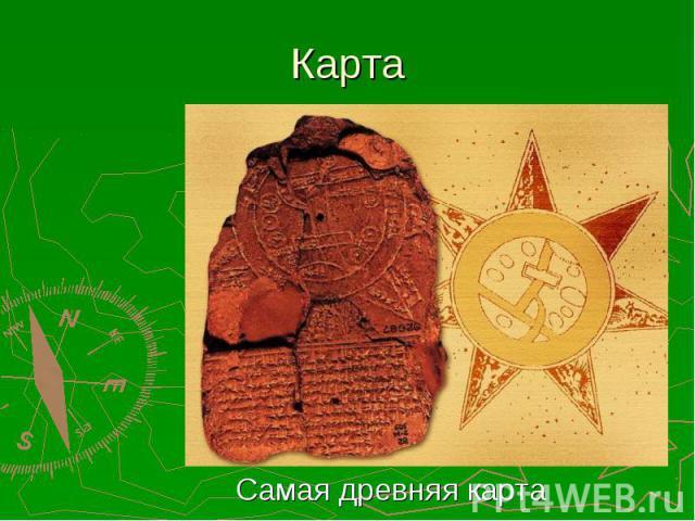 Самая древняя карта Самая древняя карта