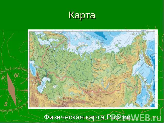 Физическая карта России Физическая карта России