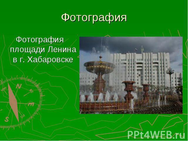 Фотография площади Ленина в г. Хабаровске Фотография площади Ленина в г. Хабаровске