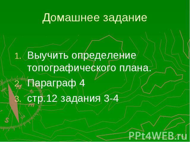 Выучить определение топографического плана. Выучить определение топографического плана. Параграф 4 стр.12 задания 3-4