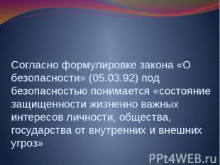 Согласно формулировке закона «О безопасности» (05.03.92) под безопасностью поним