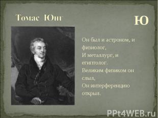 Ю Он был и астроном, и физиолог, И металлург, и египтолог. Великим физиком он сл