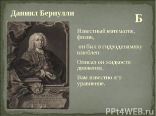 Б Б Известный математик, физик, он был в гидродинамику влюблен. Описал он жидкос