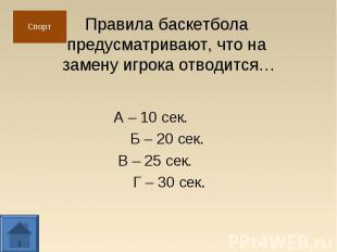 А – 10 сек. А – 10 сек. Б – 20 сек. В – 25 сек. Г – 30 сек.