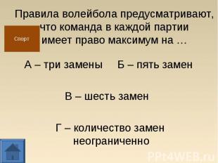 А – три замены Б – пять замен А – три замены Б – пять замен В – шесть замен Г –