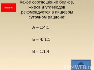 А – 1:4:1 А – 1:4:1 Б – 4: 1:1 В – 1:1:4