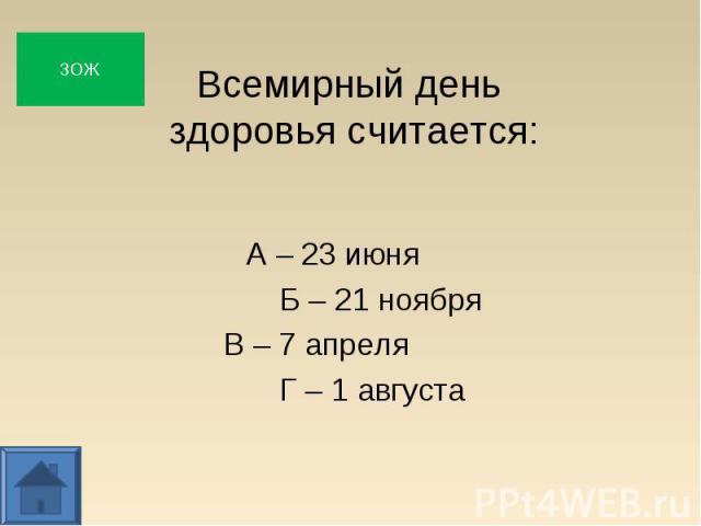 А – 23 июня А – 23 июня Б – 21 ноября В – 7 апреля Г – 1 августа