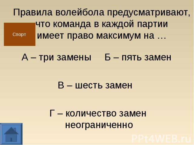А – три замены Б – пять замен А – три замены Б – пять замен В – шесть замен Г – количество замен неограниченно