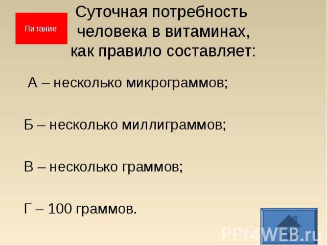 А – несколько микрограммов; А – несколько микрограммов; Б – несколько миллиграммов; В – несколько граммов; Г – 100 граммов.