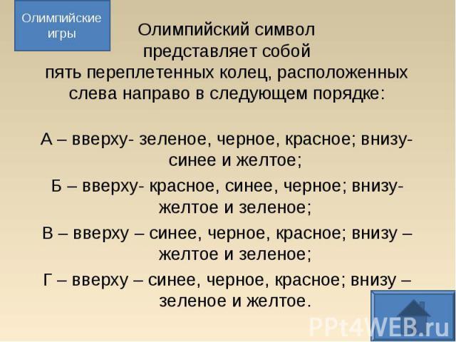 А – вверху- зеленое, черное, красное; внизу- синее и желтое; А – вверху- зеленое, черное, красное; внизу- синее и желтое; Б – вверху- красное, синее, черное; внизу- желтое и зеленое; В – вверху – синее, черное, красное; внизу – желтое и зеленое; Г –…