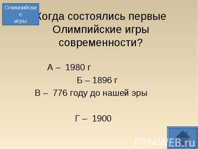 А – 1980 г А – 1980 г Б – 1896 г В – 776 году до нашей эры Г – 1900