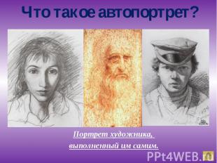 Портрет художника, Портрет художника, выполненный им самим.
