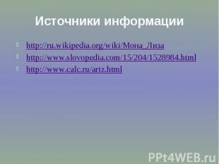Источники информации http://ru.wikipedia.org/wiki/Мона_Лиза http://www.slovopedi