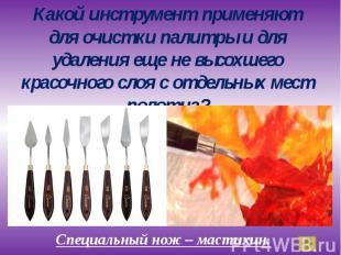 Специальный нож – мастихин. Специальный нож – мастихин.