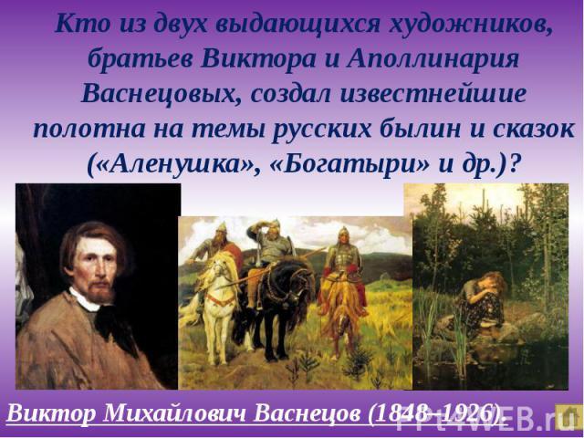 Виктор Михайлович Васнецов (1848–1926). Виктор Михайлович Васнецов (1848–1926).