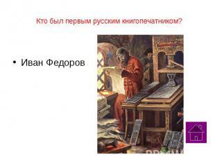 Кто был первым русским книгопечатником?