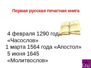 Первая русская печатная книга