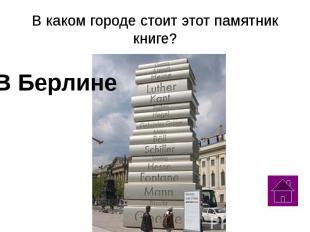 В каком городе стоит этот памятник книге?