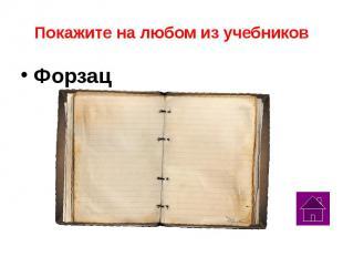 Покажите на любом из учебников Форзац