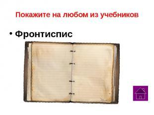 Покажите на любом из учебников Фронтиспис