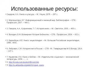 Использованные ресурсы: Сидоров, А.А. Книга и культура. – М.: Наука, 1979. – 287