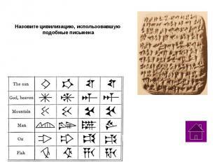 Назовите цивилизацию, использовавшую подобные письмена