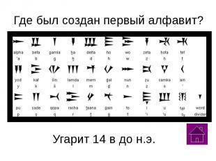 Где был создан первый алфавит? Где был создан первый алфавит?