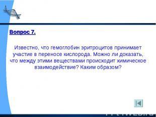 Вопрос 7. Вопрос 7. Известно, что гемоглобин эритроцитов принимает участие в пер