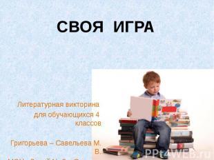 Литературная викторина для обучающихся 4 классов Григорьева – Савельева М. В. МО