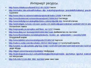 Интернерт ресурсы. http://www.chitalnya.ru/board/2012-09-23/28/ Емеля http://mic