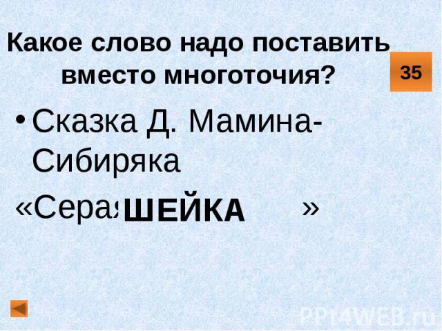Какое слово надо поставить вместо многоточия? Сказка Д. Мамина-Сибиряка «Серая … »