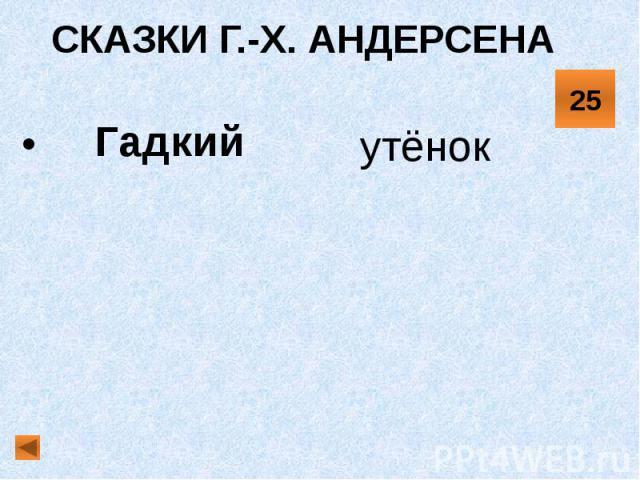 СКАЗКИ Г.-Х. АНДЕРСЕНА … утёнок