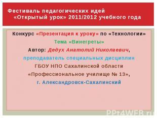 Фестиваль педагогических идей «Открытый урок» 2011/2012 учебного года Конкурс «П