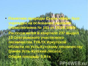 Памятник природы Скала «Мир» был учрежден на основании решения Облисполкома № 10