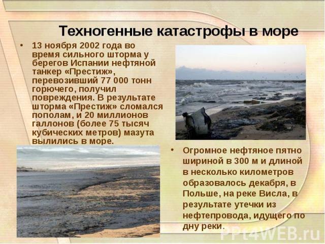 Техногенные катастрофы в море Огромное нефтяное пятно шириной в 300 м и длиной в несколько километров образовалось декабря, в Польше, на реке Висла, в результате утечки из нефтепровода, идущего по дну реки.