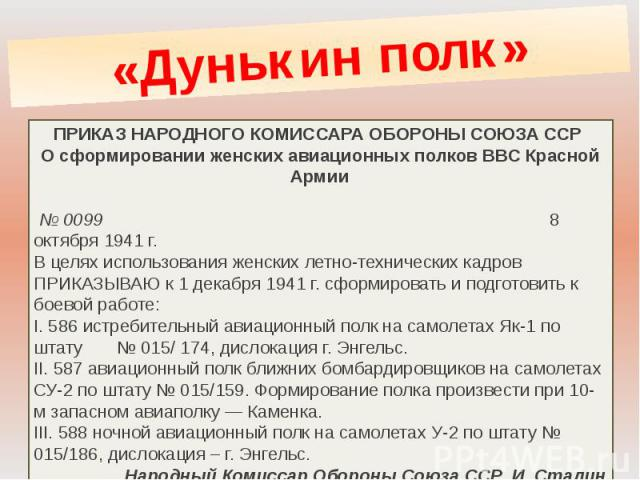 «Дунькин полк»